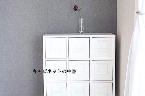 IKEAでおすすめの収納アイテム4