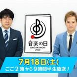 中居正広、10年連続で安住紳一郎アナとタッグ 『音楽の日2020』7.18生放送