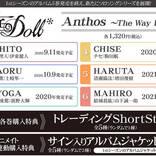 伊東健人、増田俊樹ら『華Doll*』Anthosメンバーのソロソング「The Way I Am」シリーズCDが予約開始!