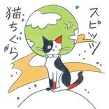 スピッツ、リモートで制作された新曲「猫ちぐら」配信開始