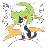 スピッツ、リモート制作された新曲「猫ちぐら」配信スタート