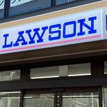 ローソン、セルフレジ利用限定「2%ポイントバックキャンペーン」を開催