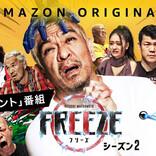 松本人志自ら参戦! 忍耐テイメント『FREEZE』シーズン2が7月配信開始決定