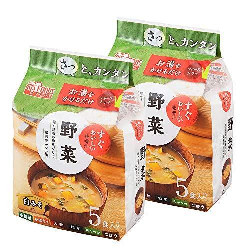 アイリスオーヤマ みそ汁 すぐおいしい味噌汁 フリーズドライ 野菜 5食 ×2個