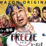 松本人志『FREEZE』シーズン2に自ら参加「ロシアのスパイでも無理!」