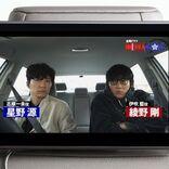 綾野剛&星野源の軽快な会話劇、タクシーの後部座席で見られる!?
