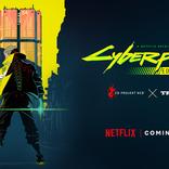 Netflixオリジナルアニメシリーズ『サイバーパンク エッジランナーズ(原題)』CD PROJEKT RED×TRIGGER×Netflixの3社による制作決定&2022年配信予定