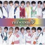 『THE★JINRO』山本裕典ら演じるアイドルグループのビジュアル公開