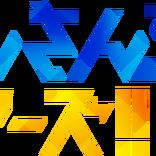おじさんといっしょにしようぜ!『あんさんぶるスターズ!!』CDジャケット&視聴動画公開!