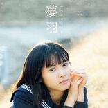 BEYOOOOONDSのエース・山崎夢羽、初めての写真集リリース