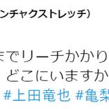 驚愕のクオリティ!女性芸人のKAT-TUN亀梨モノマネに「似すぎ」の声