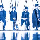 ヒゲダン、New EP「HELLO EP」8/5(水)リリース決定!映画「コンフィデンスマンJP」などのタイアップ楽曲収録