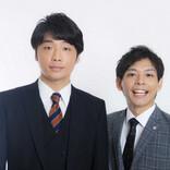 【速報】ABCお笑いグランプリ、ファイナリスト12組が大決定!