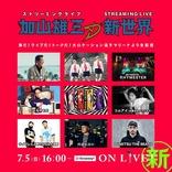 スチャダラパー、RHYMESTER、PUNPEE、ももいろクローバーZら出演!「加山雄三の新世界」無観客ライブ開催決定!