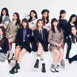 Nizi Project「NiziU」デビューメンバー決定! JYP率いるNiziUは低迷する女性アイドルシーンを変えるか