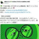 浦田カズヒロ先生の「100日後に打ち切られる漫画家」電子コミックス発売開始!描き下ろしの後日譚なども収録