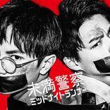 『未満警察』今夜放送スタート!中島健人&平野紫耀のコンビネーションに注目
