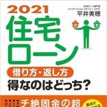 """最新の""""お得な選択""""は?『2021 住宅ローン 借り方・返し方 得なのはどっち?』発売"""