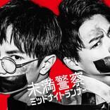 今夜スタート『未満警察 ミッドナイトランナー』 中島健人&平野紫耀が感電殺人犯に挑む