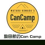 声優・駒田航の新番組『駒田航のCanCamp』の放送開始が決定