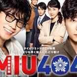 綾野剛・星野源バディに野木亜紀子脚本の盤石布陣!面白くないわけがないドラマ『MIU404』、業界注目度もナンバーワン
