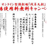 """オンライン型演劇場・浅草九劇が""""劇場使用料無料キャンペーン""""で配信企画を募集"""