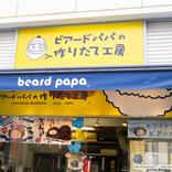 2千円のセットに、2千円分の割引券が付く…!? 『ビアードパパ』が超お得なセット販売を開始