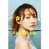高田秋 ファンクラブ開設、日本イチ一緒に飲みたい美女の裏側公開