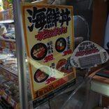 ドン・キホーテの海鮮丼が激ウマ 回転寿司もビビるコスパに衝撃