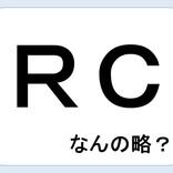 【クイズ】RCって何の略だか言える?意外に知らない!