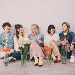 "Nagie Lane、2作目となるミニアルバム ""Dramatique"" のリリース&直前に新曲「花と蜜」の初披露も決定"