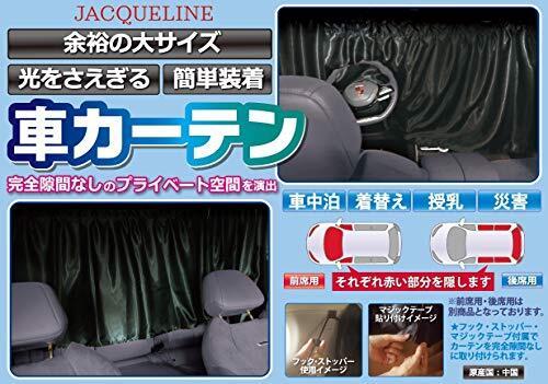 JACQUELINE 車 カーテン フロント用3枚セット 車中泊 仮眠 軽自動車~ミニバン 大き目サイズ 透けにくい遮光性/UVカット 99%生地 車内を自分たちだけの安心空間に(前席用)