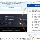 小田急電鉄、チャット形式での問い合わせサービス開始 忘れ物の保管状況や空席状況などを係員が回答