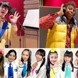 おはガール from Girls²も参加  『おはスタ』史上初 花江夏樹・アイクぬわらが大集合の『おはスタALLSTARS』結成