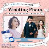 篠原ともえ、オンラインカメラマンとしてプレ花嫁を応援