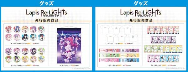 (C)KLabGames・KADOKAWA/TEAM Lapis Re:LiGHTs