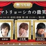 うち劇『マトリョーシカの微笑』公演後の小林豊、田村侑久、佐野岳コメント到着