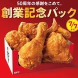 ケンタッキー「創業記念パック」を発売 - チキン5ピースで1,000円!