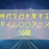 """""""時代を行き来する""""傑作アニメーション10選"""