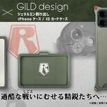 『装甲騎兵ボトムズ』より金属ボディの本格iPhoneケースとIDカードケース登場