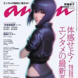 『攻殻機動隊 SAC_2045』草薙素子、「anan」表紙に登場! イリヤ・クブシノブが描きおろし