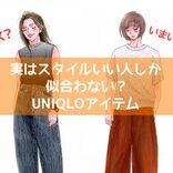 【ユニクロ】うっかり着るとデブ見え⁉ スタイルが良くない人しか似合わない危険なアイテムとは