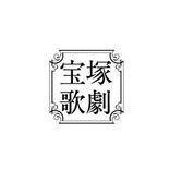 宝塚歌劇公演、宝塚大劇場・東京宝塚劇場以外でも再開決定