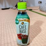 ボスの『カフェベース』を最高に美味く飲む方法! そのままアイストレーに流し込んで「コーヒー氷」にするべし