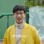 堺雅人「45歳の、のび太です」『ドラえもん』実写CMに出演