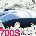 ミルクボーイの「新幹線漫才」も JR東海、N700Sデビュー記念コラボ展開