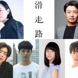 水川あさみ、浅香航大ら出演映画『滑走路』、追加キャストに坂井真紀、染谷将太ら