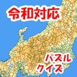 【毎日がアプリディ】日本地図がパズルとクイズに!「まぷすた!」