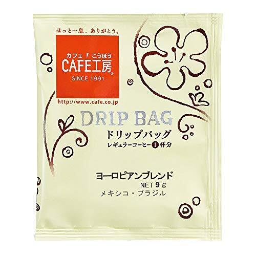 カフェ工房 ドリップバッグコーヒー ヨーロピアンブレンド 9g ×100袋