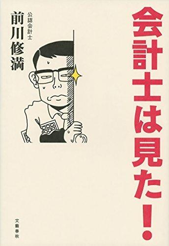 会計士は見た! (文春e-book)